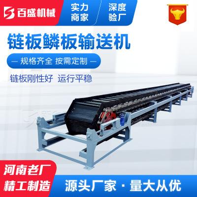 链板输送机 鳞板机 输送设备制造厂家